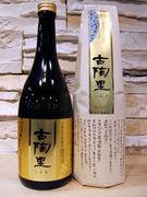 【佐賀の銘酒】古陶里(芋焼酎)