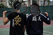 ○○貿易テニス部
