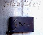 cafe & gallery SAAN