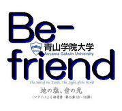 【青山学院大学】 Be-friend
