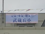 世田谷区立武蔵丘小学校