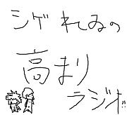 シゲれゐの高まりラジオ!!