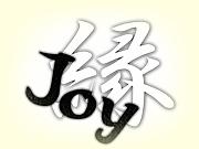 縁・joy ☆ 高知