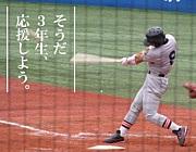 慶大野球部3年生を応援しよう