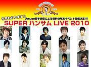 SUPER ハンサム LIVE 2010