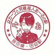 田切ネットワークmixi支部