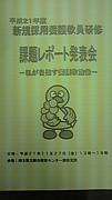 埼玉県新規採用養護教員2009