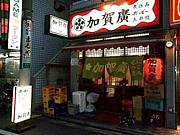 加賀廣 西荻窪店