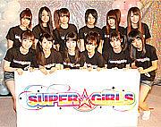 SUPER☆GIRLS/スーパーガールズ