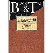 黒と茶の幻想