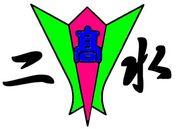 ☆金沢二水2003年卒☆