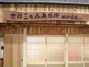 京都三条会商店街が好き