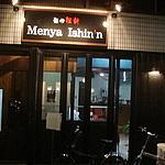 麺や 維新 Menya Ishin'n