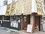 大阪市福島区-居酒屋283-