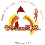 【インド】モハン【カレー】