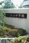 本山中学校56回生