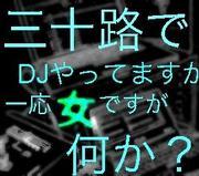 三十路女DJ同盟