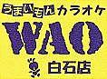☆WAO☆ 白石店