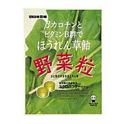 野菜粒〜ほうれん草の飴〜