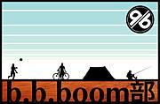 『b.b.boom部』