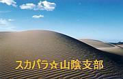 スカパラ☆山陰支部