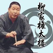 柳家権太楼