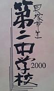 大阪府貝塚市立第2中学校53期生
