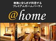 premium home party 「@home」