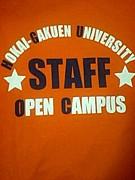 北海学園大学オープンキャンパス