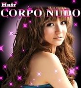 corpo nudo(コルポヌード)