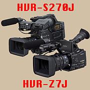 SONY HVR-Z7J / HVR-S270J