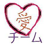 愛☆チーム
