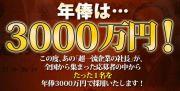 年棒3000万円!