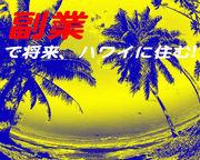 副業で将来、ハワイに住む!