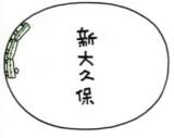 【山手線一周ウォーキング!】
