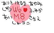 We♥love M8!!!