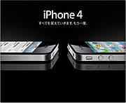 iPhone総合 3G / 3GS / 4 / iPad