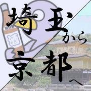秋山大学自転車部