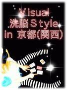 Visual 洗脳Style in京都(関西)