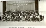 神戸中華同文学校 第45届