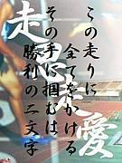 徳島ランニング倶楽部(TRC)