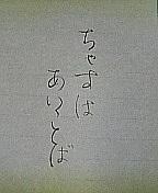 ちゃすらー会∵*