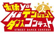 おはテン★ダンスコンテスト