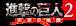 3DS 進撃の巨人2~未来の座標~