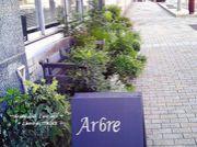 Arbru【アルブル】*門司港