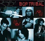 Bop Tribal バップ・トライバル