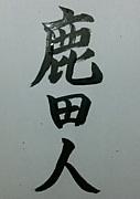 平成23年度岡大医学部歯学部
