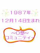 1987年12月14日生まれ〜O型〜