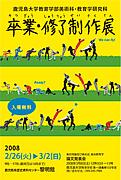 卒展2008