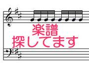 楽譜探してます